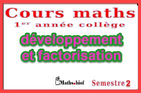 série1 d'exercices développement et factorisation 1er année college maroc 1ac -1as S2  الاولى اعدادي بالفرنسية متوازي الاضلاع