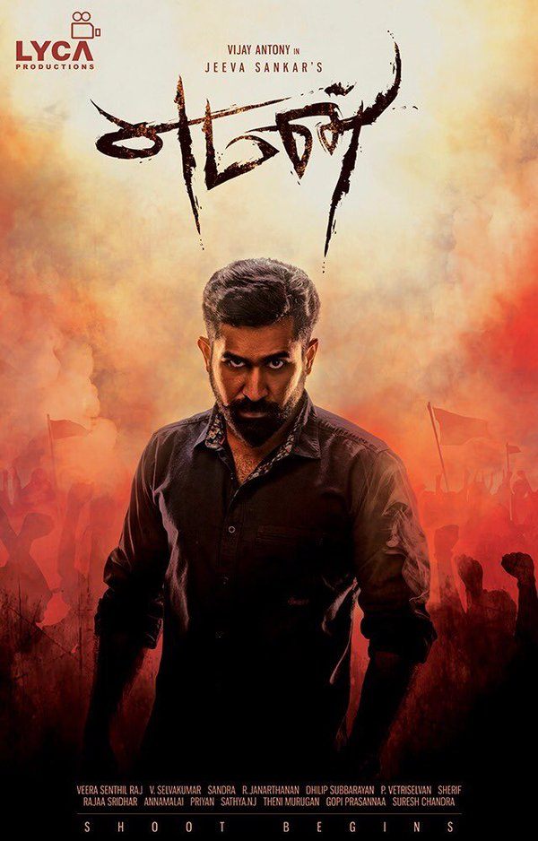 Vijay Antony, Miya George, Thiagarajan Tamil movie Yeman 2016 wiki, full star-cast, Release date, Actor, actress, Song name, photo, poster, trailer, wallpaper