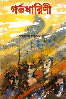 Gorvodharini by Shomoresh Majumdar