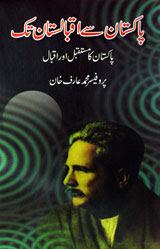 Pakistan Se Iqbalistan Tak Urdu PDF Book Free Download