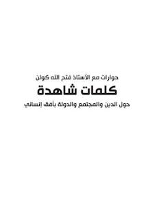 تحميل كتاب كلمات شاهدة حول الدين والمجتمع والدولة بأفق إنساني PDF