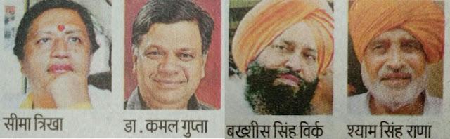cps-seema-trikha-dr-kamal-gupta-b-s-virk-shyam-singh-rana-regin-today