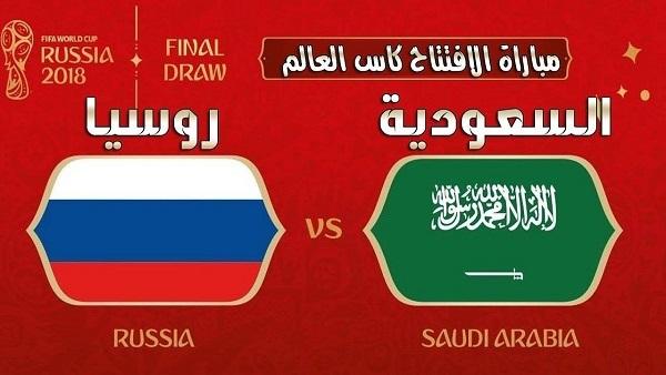 السعودية × روسيا   يلا شوت كاس العالم روسيا 2018