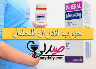 حبوب اندرال 10 ملجم للحامل لعلاج ضغط الدم المرتفع