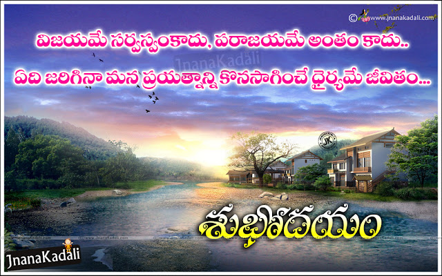 Latest Good Morning Quotes in Telugu, Telugu Subhodayam hd wallpapers, Good Morning in Telugu
