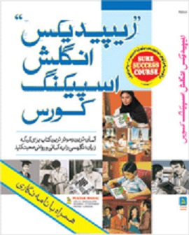 Rapidex English Speaking Book Pdf
