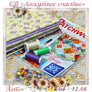 """СП """"Лоскутное счастье"""" с 17.04.17"""