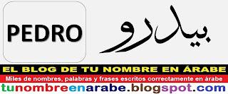 Nombre de Pedro en letras arabes