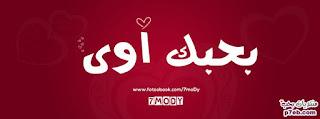 غلافات فيس بوك عليها كلام حب