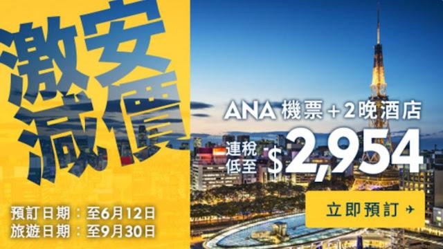 Expedia 【激安減價】優惠,ANA全日空機票+2晚酒店 大阪、東京、名古屋 HK$2954起,9月底出發!