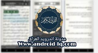 تحميل تطبيق قرآن آندرويد مع التفسير اخر اصدار مجانا للاندرويد 2019