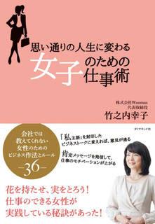 [竹之内幸子] 思い通りの人生に変わる女子のための仕事術 会社では教えてくれない女性のためのビジネス作法とルール36
