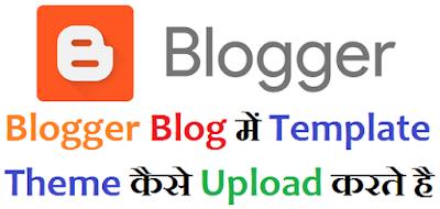 Blogger Blog में Template Theme कैसे Upload करते है