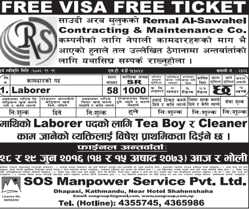 Free Visa, Free Ticket, Free Service Charge, Jobs For Nepali In Saudi Arabia, Salary -Rs.29,000/