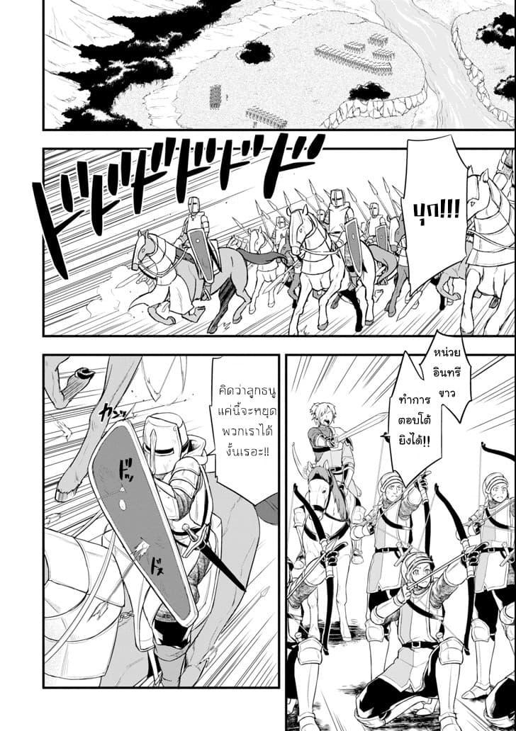 อ่านการ์ตูน Oda Nobunaga to Iu Nazo no Shokugyo ga Mahou Kenshi yori Cheat Dattanode Oukoku wo Tsukuru Koto ni Shimashita ตอนที่ 9 หน้าที่ 6