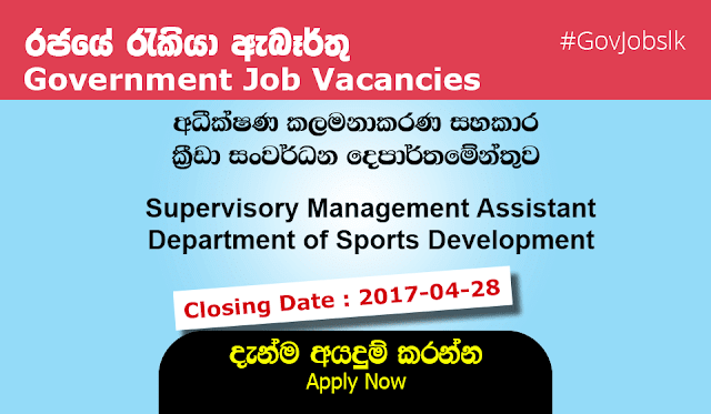 Sri Lankan Government Job Vacancies at Department of Sports Development for Supervisory Management Assistant