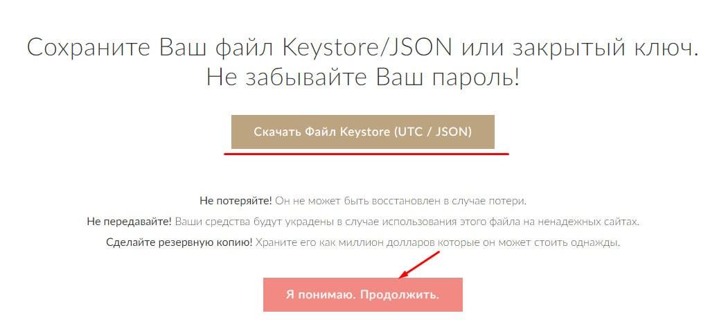 Регистрация кошелька Maincoin 3