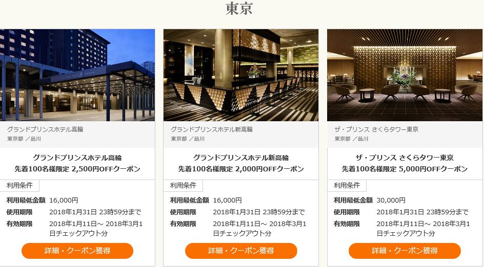//ck.jp.ap.valuecommerce.com/servlet/referral?sid=3277664&pid=884850032&vc_url=https%3A%2F%2Fwww.ikyu.com%2Fap%2Fsrch%2FAvailableAccommodationCoupon.aspx