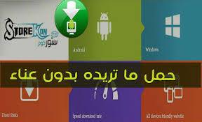 موقع لتحميل جميع برامج الويندوز وتطبيقات الاندوريد مفعلة مدى الحياة