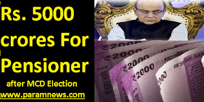 7th-cpc-news-5000-cr-for-pensioner