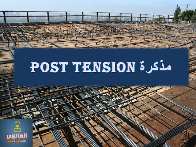 مذكرة post tention