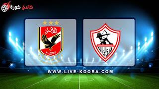 مشاهدة مباراة الزمالك والأهلي بث مباشر 30-03-2019 الدوري المصري