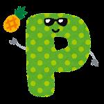アルファベットのキャラクター「PINEAPPLE の P」