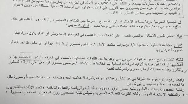 قرار منع مرتضي منصور من الظهور في الفضائيات وإجراء المداخلات