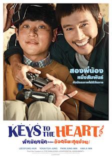 Keys to the Heart (2018) พี่หมัดหนัก กับน้องอัจฉริยะสุดป่วน