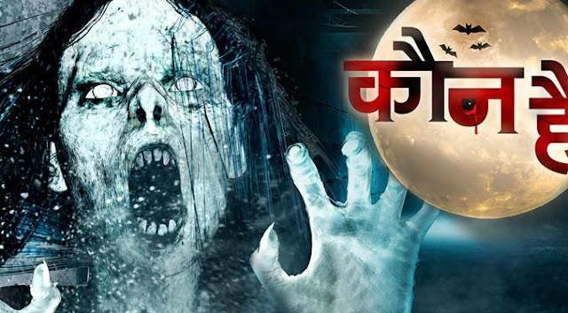 Kaun hai (2018) Hindi S01 (Episode 2) 30 june 2018 720p WEB-HD x264 – 500MB GDrive Watch Download