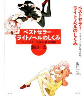 [飯田一史] ベストセラー・ライトノベルのしくみ キャラクター小説の競争戦略