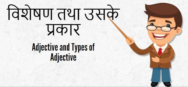 Adjective and Types of Adjective