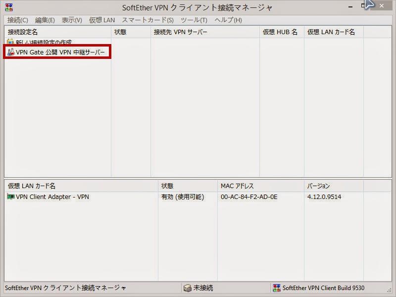 softether vpn gate public vpn relay servers