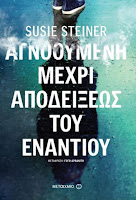 http://www.culture21century.gr/2017/11/agnooymenh-mexri-apodeiksews-toy-enantioy-ths-susie-steiner-book-review.html