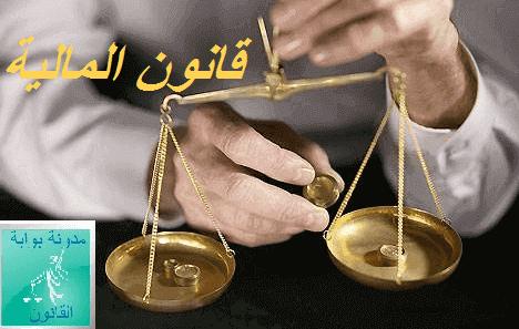 قانون الميزانية PDF ( ملخص المالية العامة شاامل للتفوق في الاختبارات)