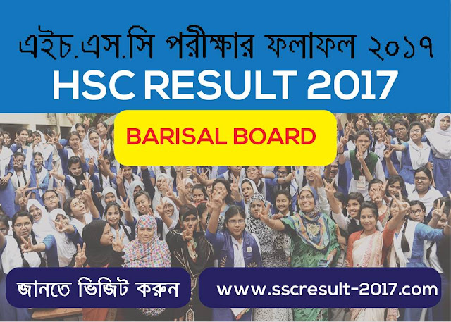HSC Result 2017 Barisal Board.