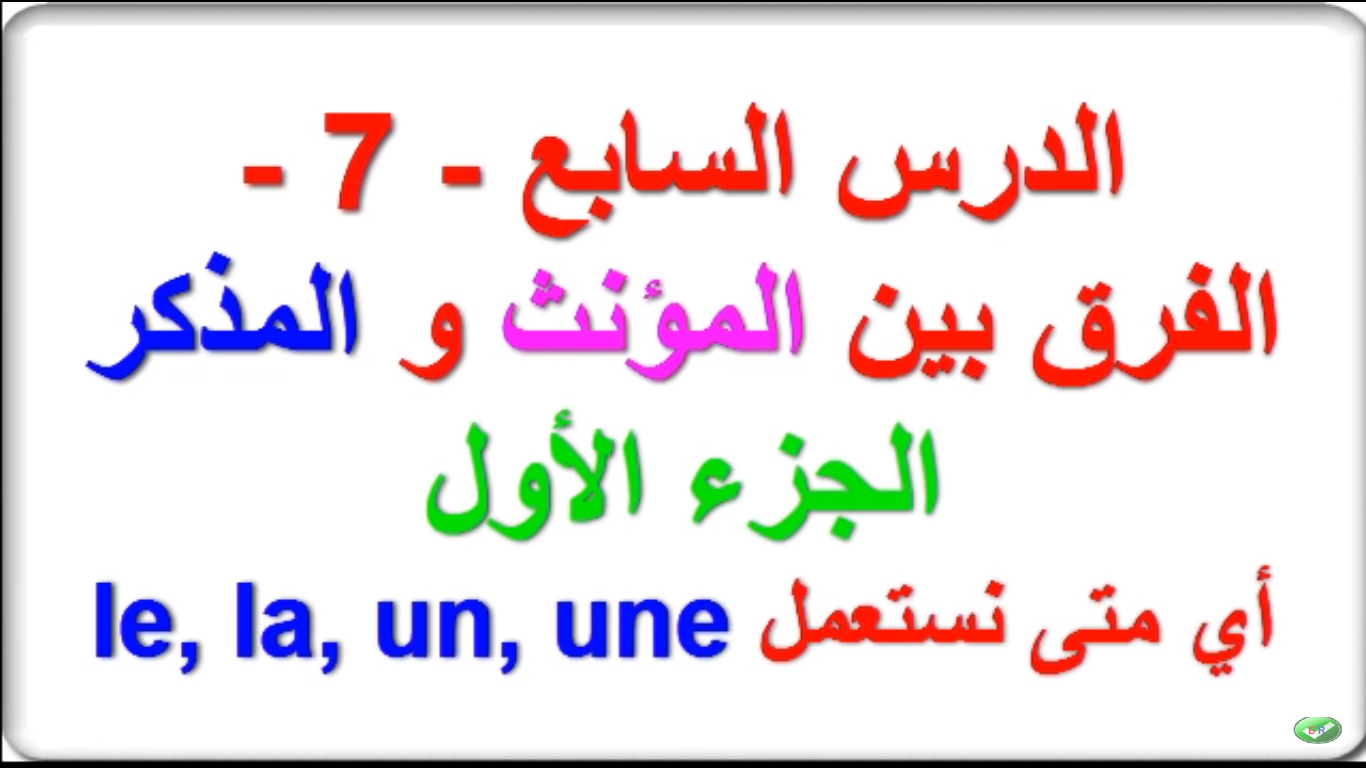 الدرس السابع 7 تعلم اللغة الفرنسية بسهولة وسرعة بالصوت