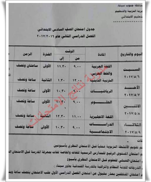 بالصور جدول إمتحانات محافظة جنوب سيناء الترم الثانى 2017 جميع المراحل (ابتدائى واعدادى وثانوى) أخر العام