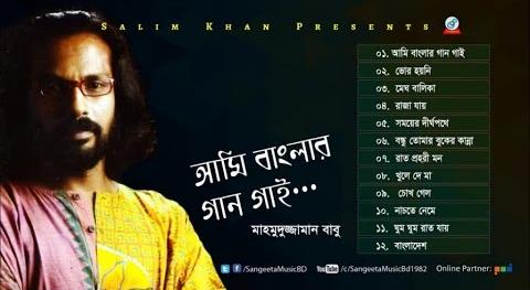 Ami Banglai Gaan Gai Lyrics (আমি বাংলায় গান গাই)