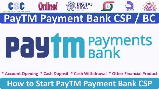 Paytm Payments Bank का BC एजेंट बने के लाखो कमाये
