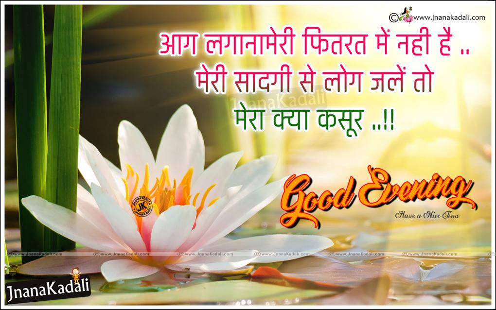 Good Evening Hindi Attitude Quotes Inspirational Good Evening