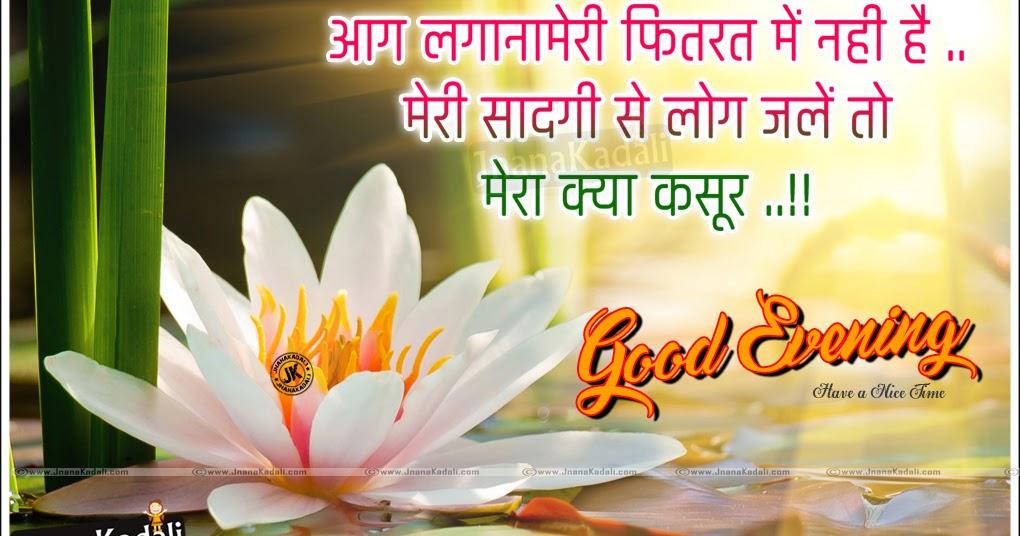 Good Evening Hindi Attitude Quotes-Inspirational Good