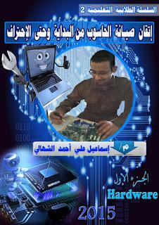 إتقان صيانة الحاسوب من البداية وحتى الاحتراف - إسماعيل علي أحمد الشهالي pdf