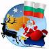 La Navidad en Bulgaria