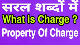 What is Charge, Property of Charge in hindi, आवेश के गुण