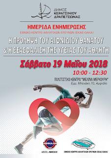 Ημερίδα ενημέρωσης για την πρόληψη του αιφνίδιου θανάτου & την εξασφάλιση της υγείας του αθλητή!
