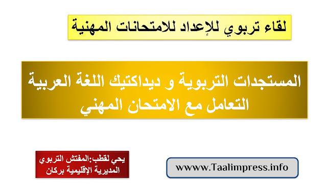 المستجدات التربوية للمنهاج الجديد و ديداكتيك اللغة العربية والتعامل مع الامتحان المهني
