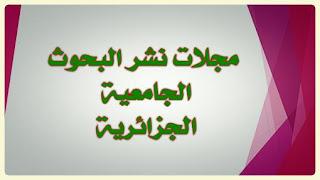 مجلات البحوث الجزائرية %D9%85%D8%AC%D9%84%D