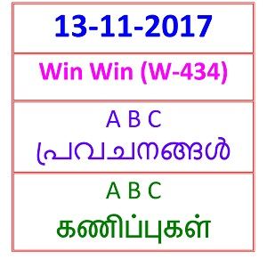 13 NOV 2017 Win Win (W-434)  ABC PREDICTIONS