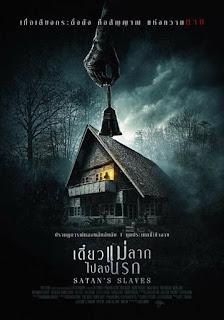 Satan's Slaves (Pengabdi Setan) (2018) เดี๋ยวแม่ลากไปลงนรก